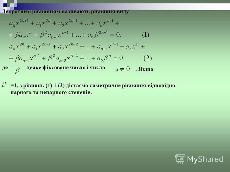 Зворотним рівнянням називають рівняння виду де-деяке фіксоване число і число. Якщо =1, з рівнянь (1) і (2) дістаємо симетричне рівняння відповідно парного та непарного степенів.