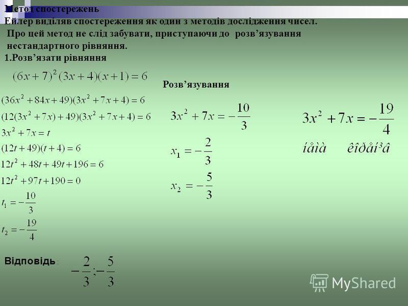 Метод спостережень Ейлер виділяв спостереження як один з методів дослідження чисел. Про цей метод не слід забувати, приступаючи до розвязування нестандартного рівняння. 1.Розвязати рівняння Розвязування Відповідь :