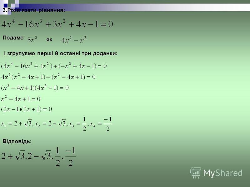 3.Розв׳язати рівняння: Подамо як і згрупуємо перші й останні три доданки: Відповідь:
