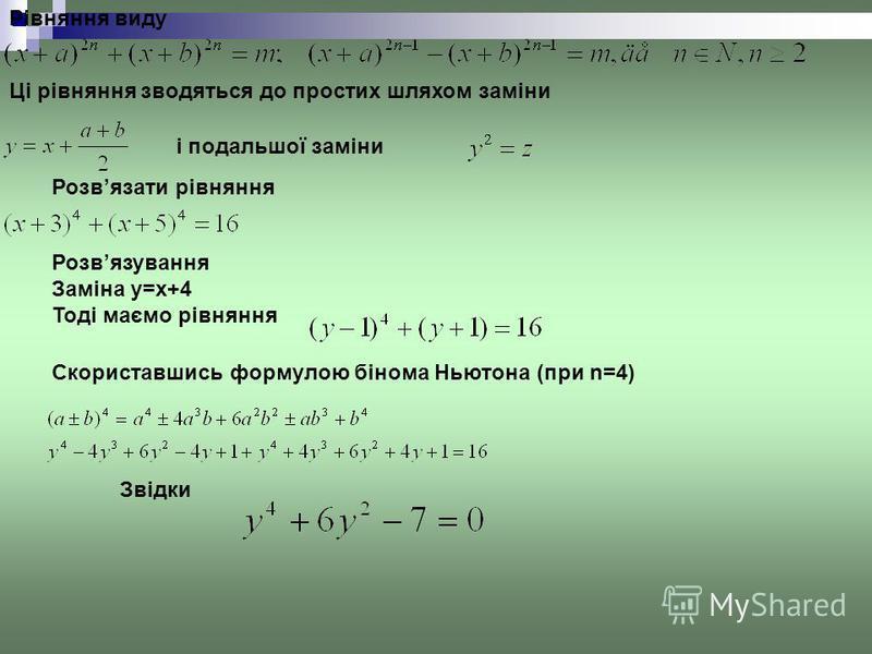Рівняння виду Ці рівняння зводяться до простих шляхом заміни і подальшої заміни Розвязати рівняння Розвязування Заміна у=х+4 Тоді маємо рівняння Скориставшись формулою бінома Ньютона (при n=4) Звідки