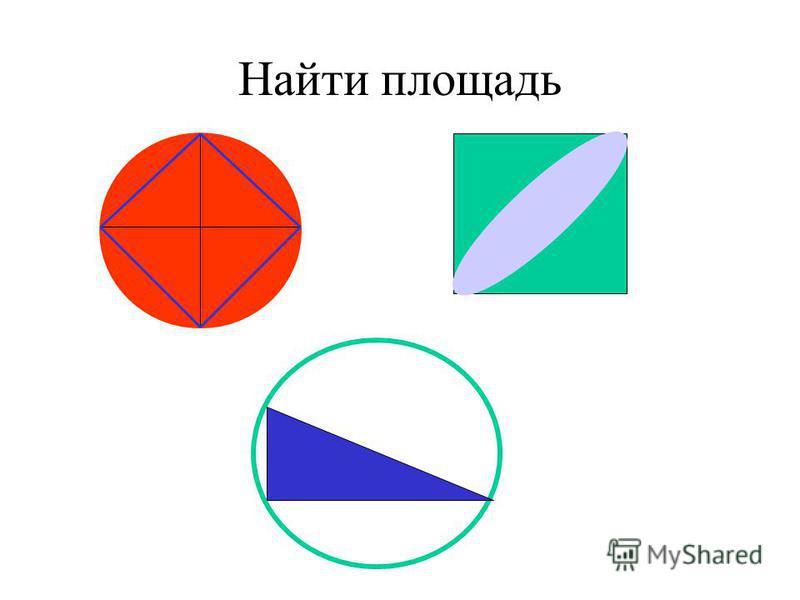 Найти площадь