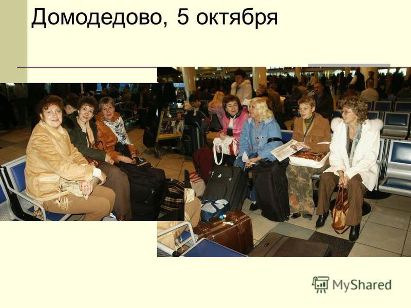 Домодедово, 5 октября