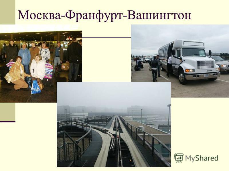 Москва-Франфурт-Вашингтон