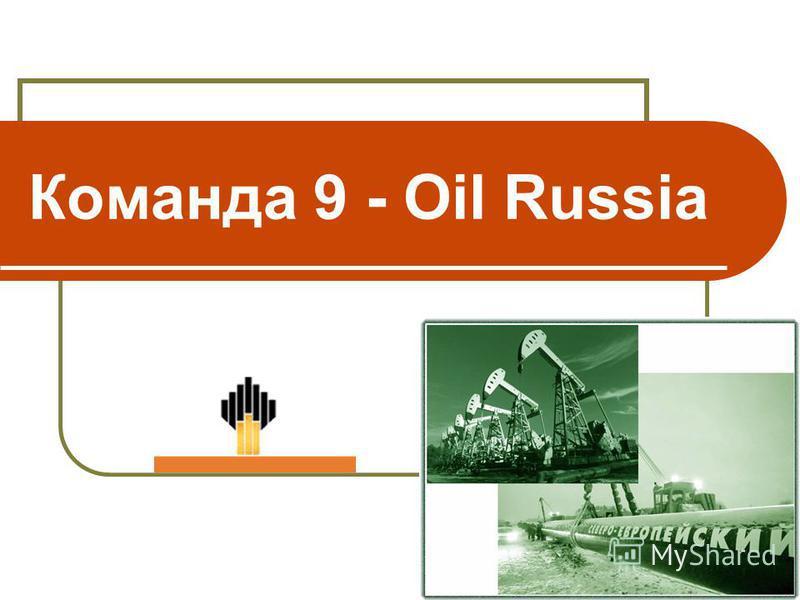 Команда 9 - Oil Russia
