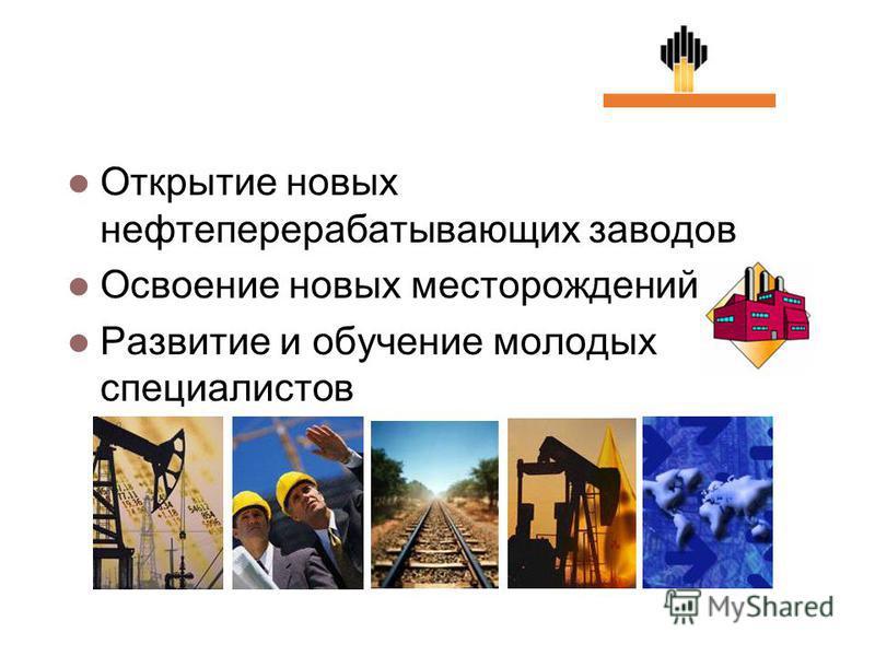 Стратегия развития Открытие новых нефтеперерабатывающих заводов Освоение новых месторождений Развитие и обучение молодых специалистов