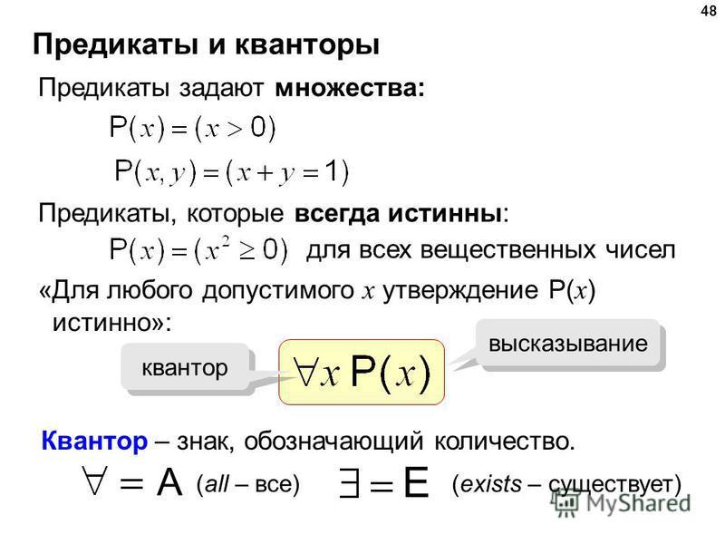 Предикаты и кванторы 48 Предикаты задают множества: Предикаты, которые всегда истинны: для всех вещественных чисел «Для любого допустимого x утверждение P( x ) истинно»: высказывание квантор Квантор – знак, обозначающий количество. А (all – все) E (e