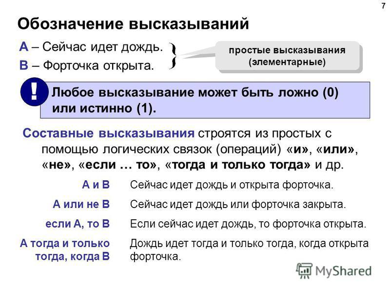 7 Обозначение высказываний A – Сейчас идет дождь. B – Форточка открыта. простые высказывания (элементарные) Составные высказывания строятся из простых с помощью логических связок (операций) «и», «или», «не», «если … то», «тогда и только тогда» и др.