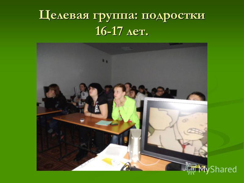 Целевая группа: подростки 16-17 лет.