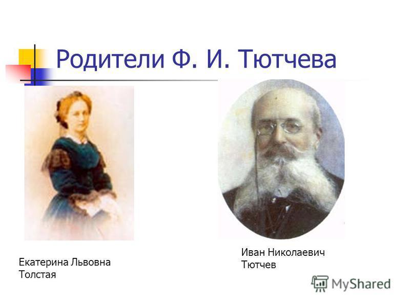 Родители Ф. И. Тютчева Екатерина Львовна Толстая Иван Николаевич Тютчев