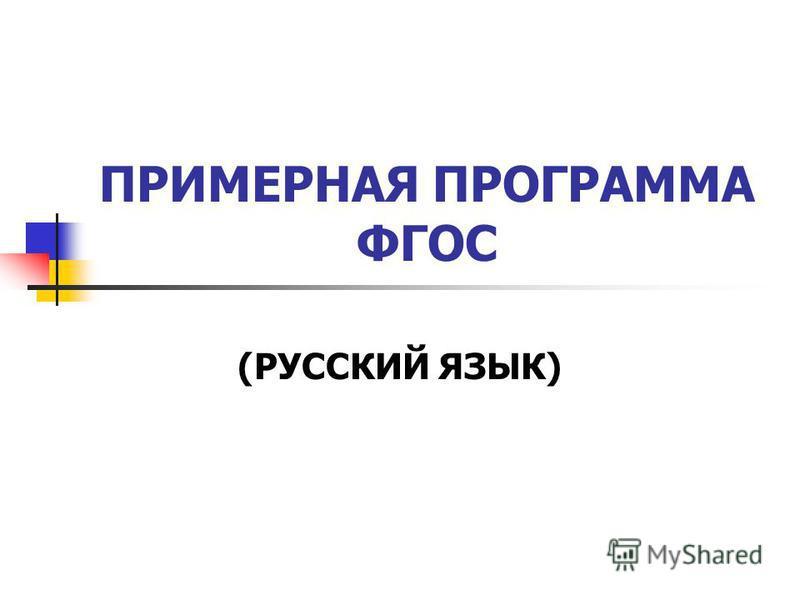 ПРИМЕРНАЯ ПРОГРАММА ФГОС (РУССКИЙ ЯЗЫК)