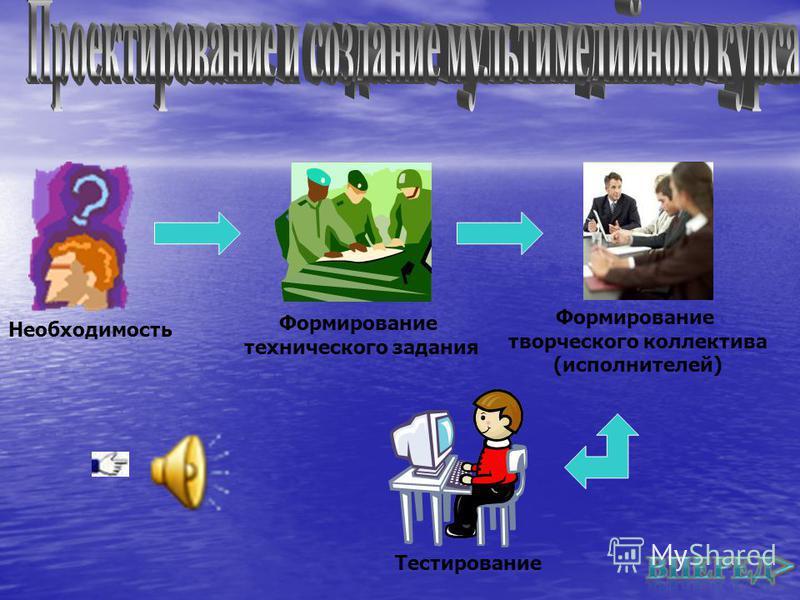 Обоснование выбора технологии обучения Классический подход Обучение с применением ДОТ Прослушать комментарий Прослушать комментарий
