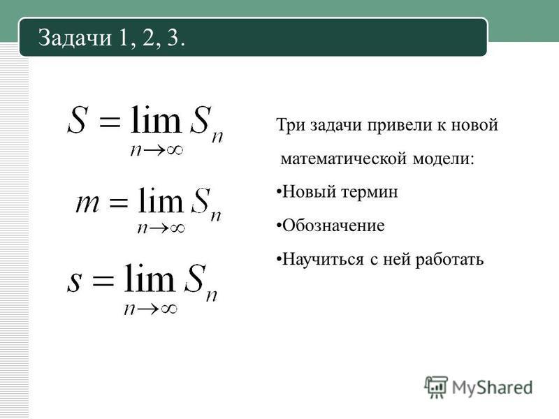 Три задачи привели к новой математической модели: Новый термин Обозначение Научиться с ней работать Задачи 1, 2, 3.