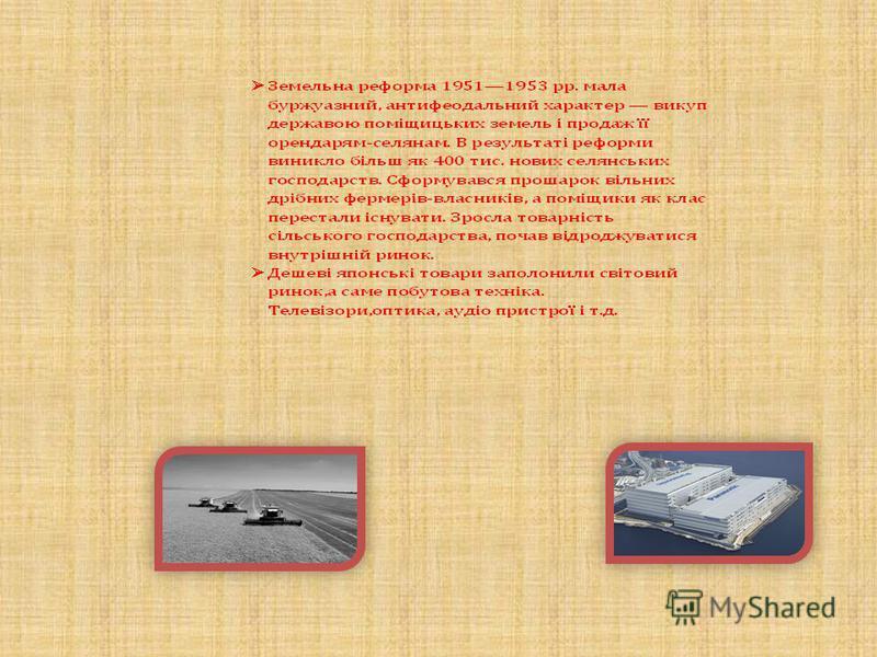 Що було зроблено? Хто розпочав диво? 1. Японський уряд розробляє стратегічні плани розвитку: 19511953 pp. плани відбудови народного господарства; 19551959 pp. план самозабезпечення; 19571960 pp. довгостроковий план економічного розвитку; 60-ті роки п