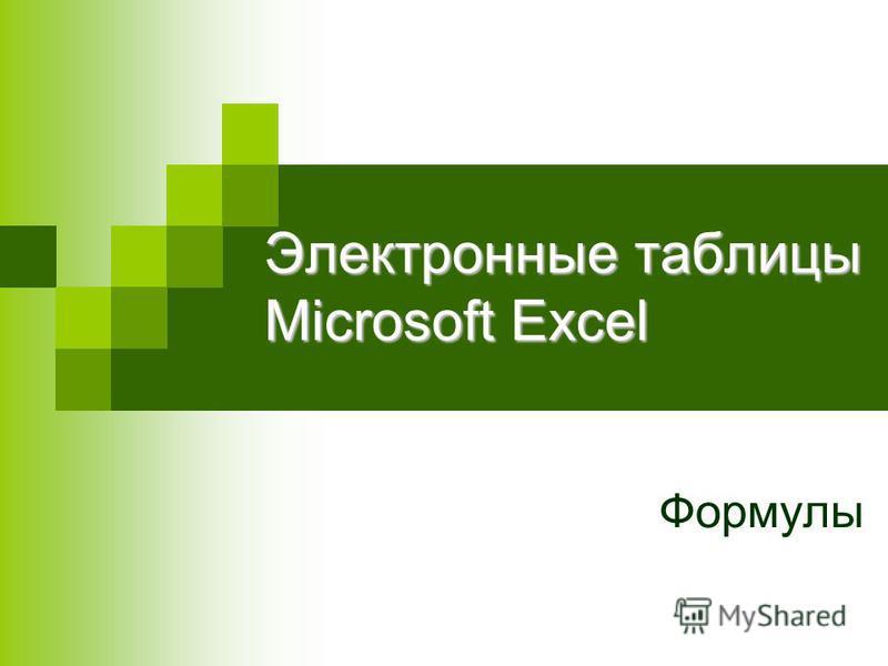 Электронные таблицы Microsoft Excel Формулы
