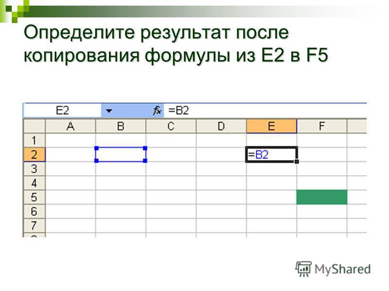 Определите результат после копирования формулы из E2 в F5
