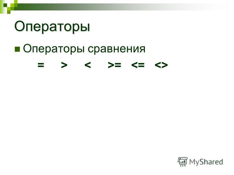 Операторы Операторы сравнения =><>=