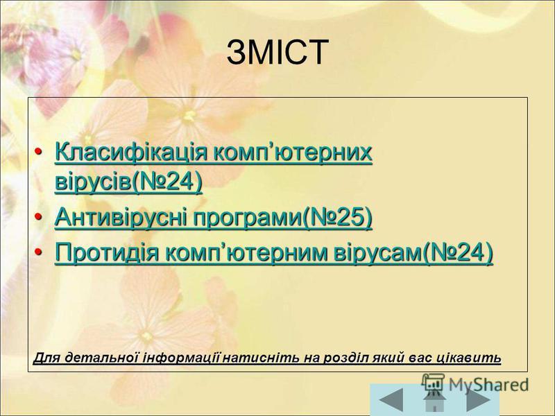 ЗМІСТ Класифікація компютерних вірусів(24)Класифікація компютерних вірусів(24)Класифікація компютерних вірусів(24)Класифікація компютерних вірусів(24) Антивірусні програми(25)Антивірусні програми(25)Антивірусні програми(25)Антивірусні програми(25) Пр