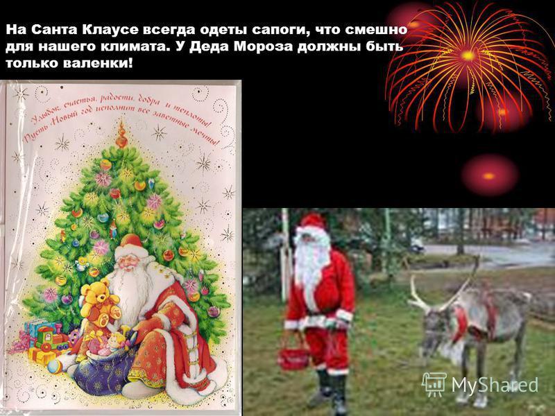 На Санта Клаусе всегда одеты сапоги, что смешно для нашего климата. У Деда Мороза должны быть только валенки!