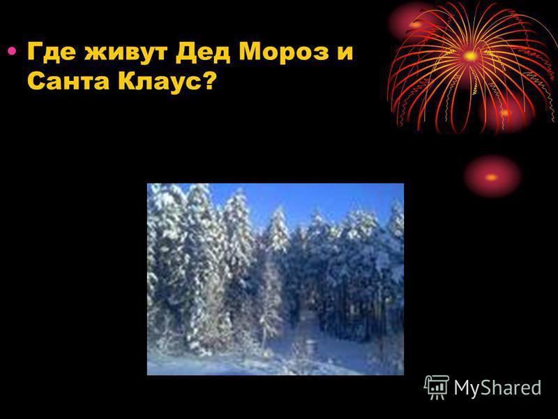 Где живут Дед Мороз и Санта Клаус?