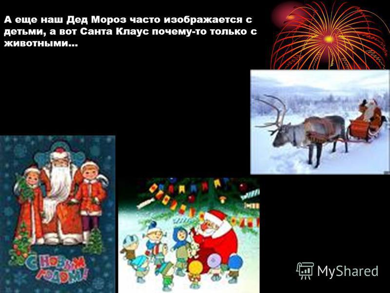А еще наш Дед Мороз часто изображается с детьми, а вот Санта Клаус почему-то только с животными…