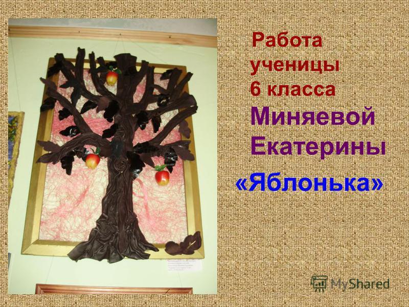 Работа ученицы 6 класса Миняевой Екатерины «Яблонька»