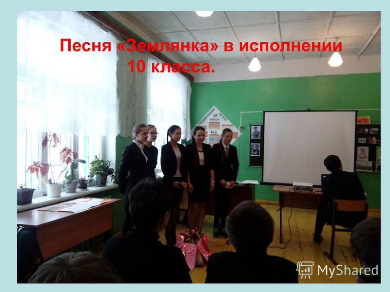 Песня «Землянка» в исполнении 10 класса.