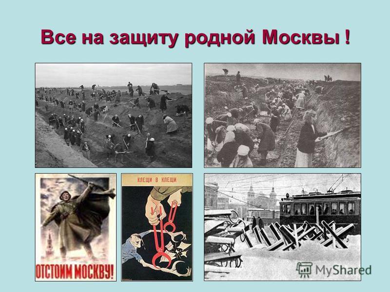 Все на защиту родной Москвы !