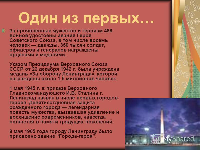 Один из первых… За проявленные мужество и героизм 486 воинов удостоены звания Героя Советского Союза, в том числе восемь человек дважды. 350 тысяч солдат, офицеров и генералов награждены орденами и медалями. Указом Президиума Верховного Союза СССР от