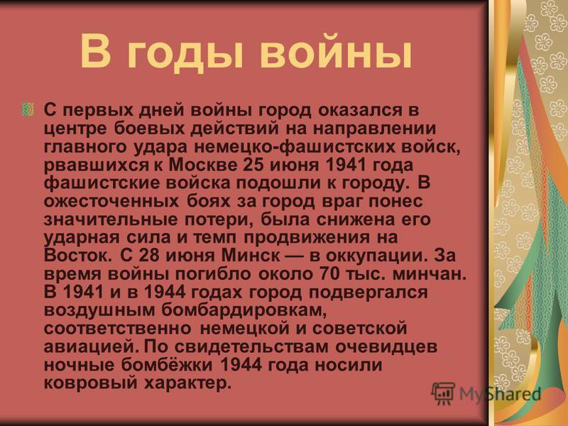 В годы войны С первых дней войны город оказался в центре боевых действий на направлении главного удара немецко-фашистских войск, рвавшихся к Москве 25 июня 1941 года фашистские войска подошли к городу. В ожесточенных боях за город враг понес значител