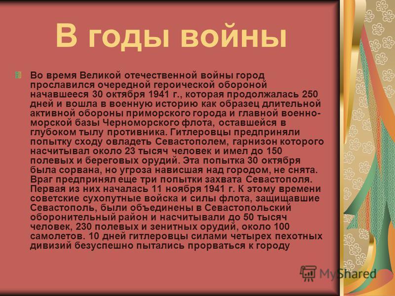 В годы войны Во время Великой отечественной войны город прославился очередной героической обороной начавшееся 30 октября 1941 г., которая продолжалась 250 дней и вошла в военную историю как образец длительной активной обороны приморского города и гла