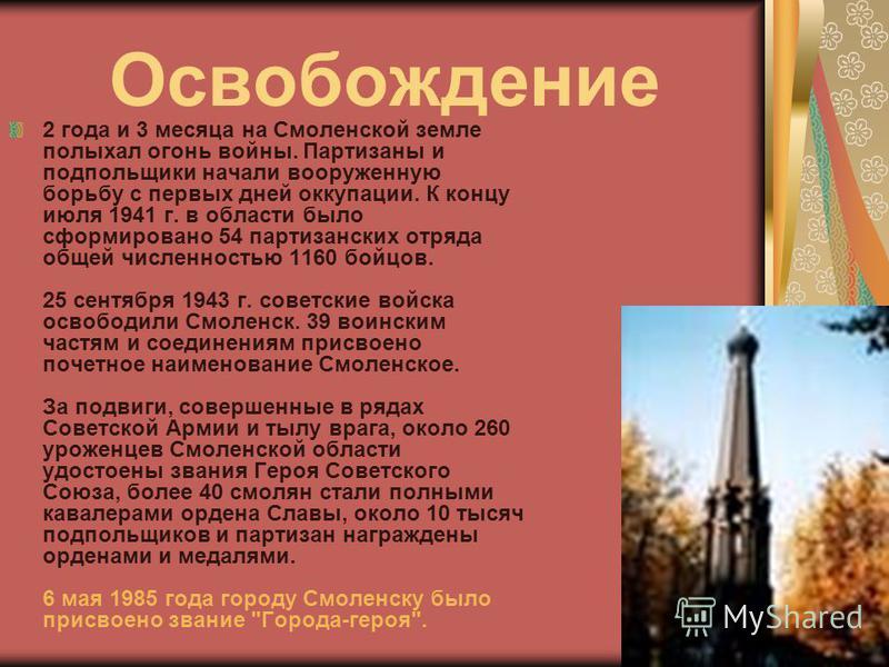 Освобождение 2 года и 3 месяца на Смоленской земле полыхал огонь войны. Партизаны и подпольщики начали вооруженную борьбу с первых дней оккупации. К концу июля 1941 г. в области было сформировано 54 партизанских отряда общей численностью 1160 бойцов.