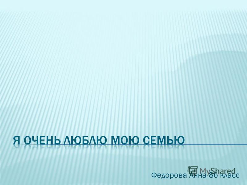 Федорова Анна 8 б класс