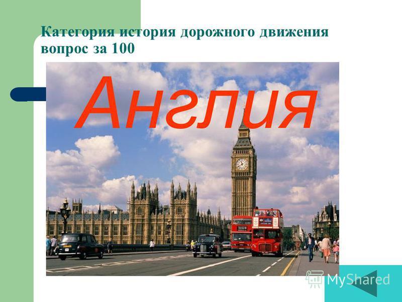 Категория история дорожного движения вопрос за 100 В какой стране появился первый светофор? Англия