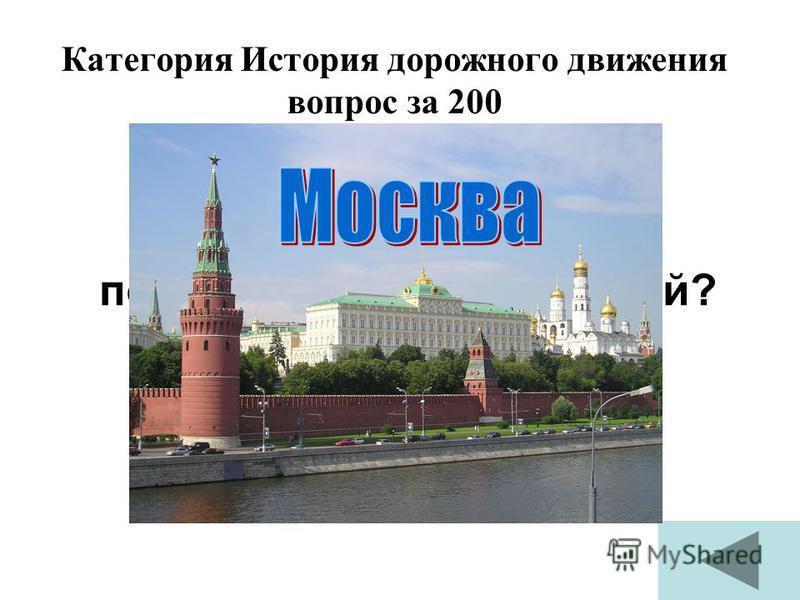 Категория История дорожного движения вопрос за 200 В каком городе России появился первый трамвай?