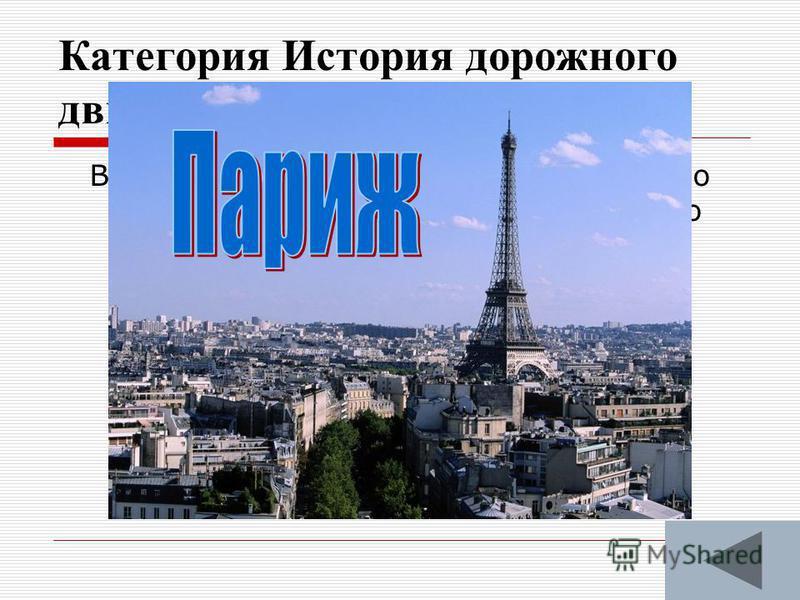 Категория История дорожного движения вопрос за 300 В каком городе было принято решении о введении единых правил дорожного движения для всей Европы?