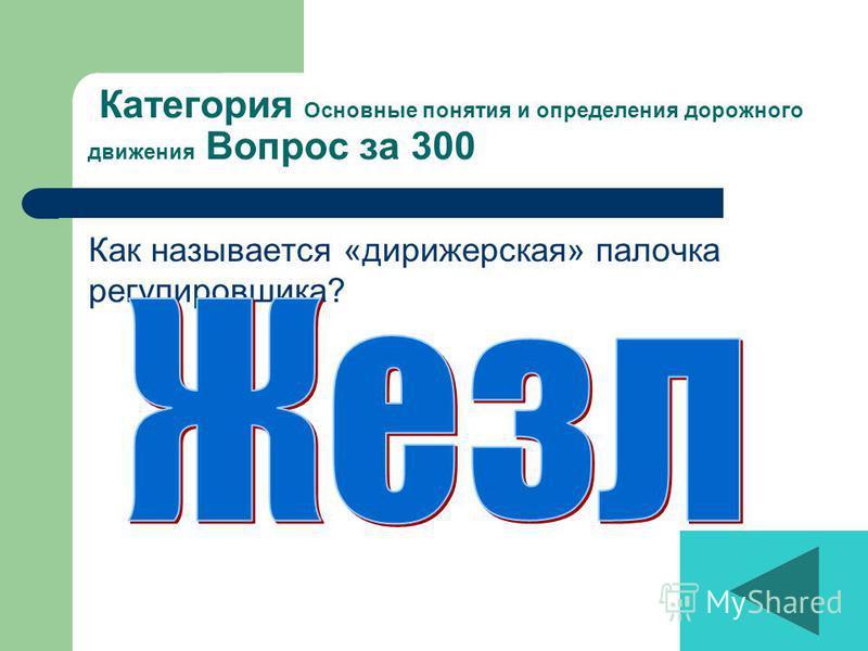 Категория Основные понятия и определения дорожного движения Вопрос за 300 Как называется «дирижерская» палочка регулировщика?