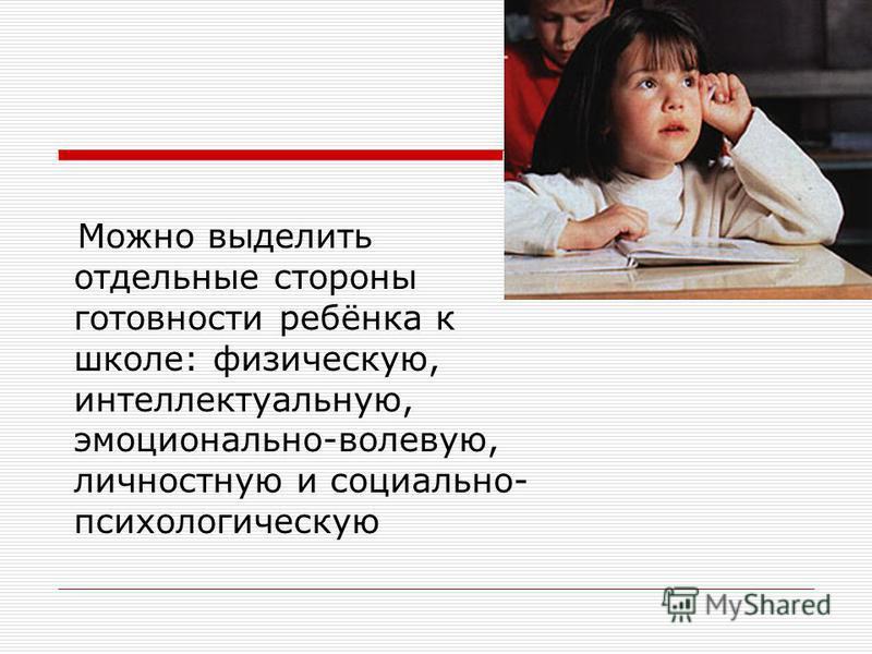 Back to school Уже совсем скоро наступит первый для вашего ребенка учебный год. С замиранием сердца вы проводите таких уже взрослых, но таких еще маленьких и беззащитных малышей в школу. Что их ждёт впереди?