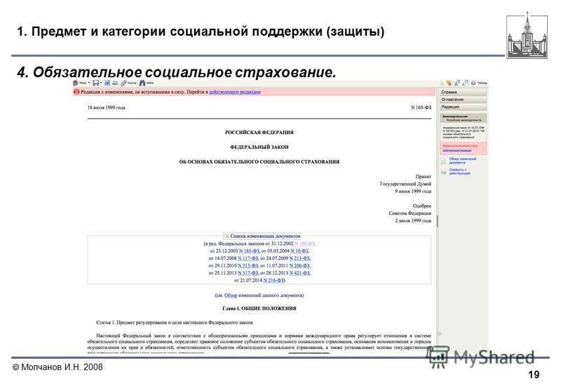 19 Молчанов И.Н. 2008 1. Предмет и категории социальной поддержки (защиты) 4. Обязательное социальное страхование.