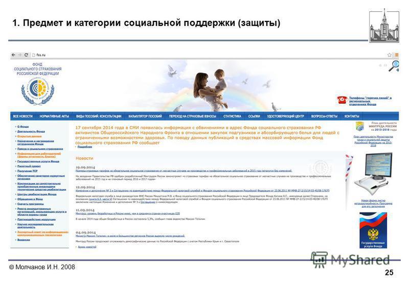 25 Молчанов И.Н. 2008 1. Предмет и категории социальной поддержки (защиты)