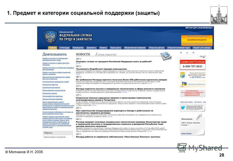 28 Молчанов И.Н. 2008 1. Предмет и категории социальной поддержки (защиты)