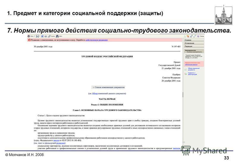 33 Молчанов И.Н. 2008 1. Предмет и категории социальной поддержки (защиты) 7. Нормы прямого действия социально-трудового законодательства.