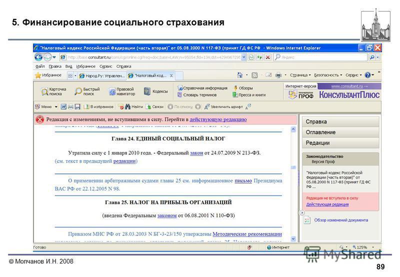 89 Молчанов И.Н. 2008 5. Финансирование социального страхования
