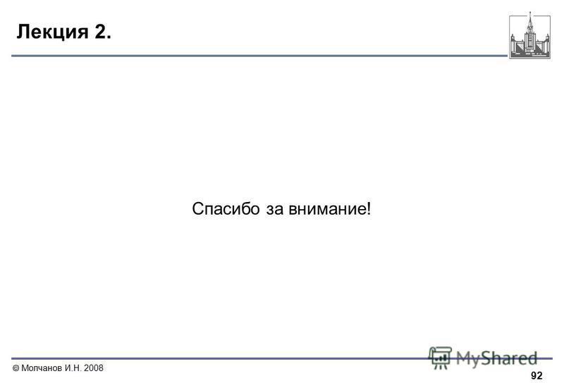 92 Молчанов И.Н. 2008 Лекция 2. Спасибо за внимание!