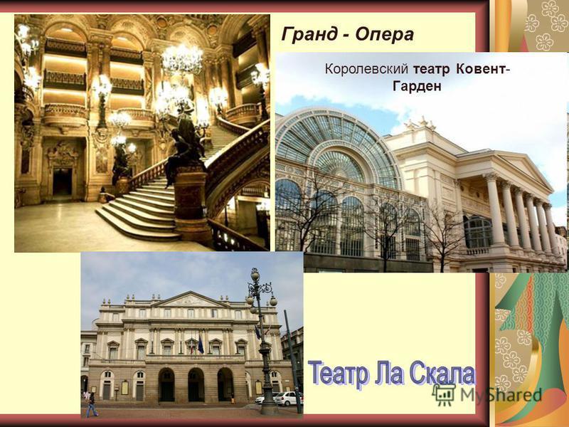 Королевский театр Ковент- Гарден Гранд - Опера