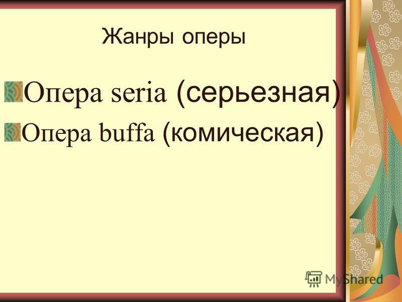 Жанры оперы Опера seria (серьезная) Опера buffa (комическая)