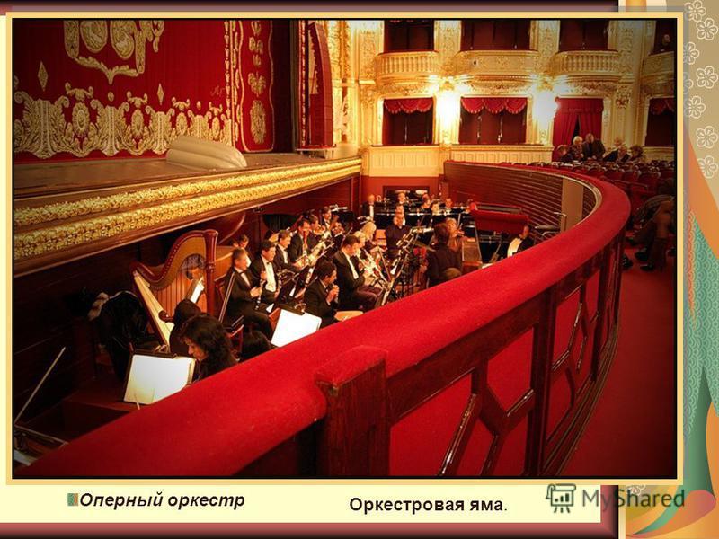 Оркестровая яма. Оперный оркестр