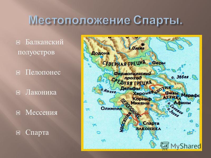 Балканский полуостров Пелопонес Лаконика Мессения Спарта