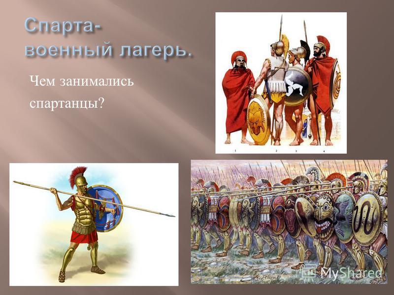 Чем занимались спартанцы ?