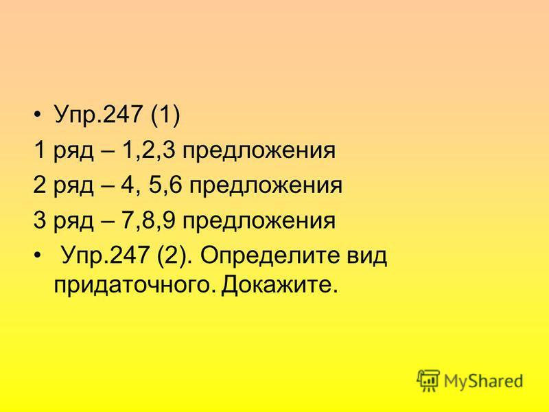 Упр.247 (1) 1 ряд – 1,2,3 предложения 2 ряд – 4, 5,6 предложения 3 ряд – 7,8,9 предложения Упр.247 (2). Определите вид предаточного. Докажите.