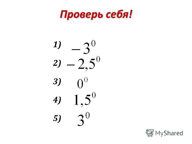 1) 2) 3) 4) 5) Проверь себя!